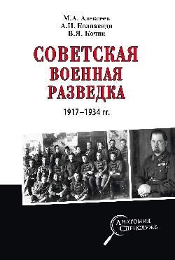 Советская военная разведка. 1917-1934 год