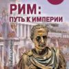 Рим: путь к империи. От латенов до Христа