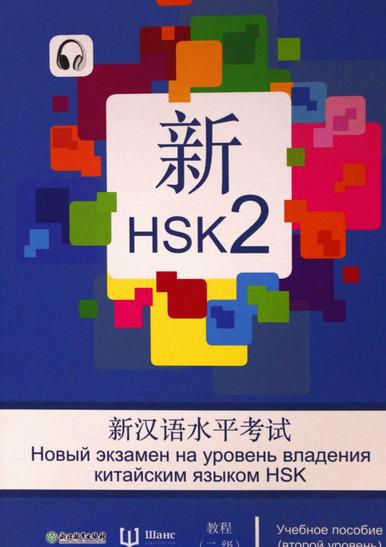 HSK 2 уровень. Учебное пособие на русском языке