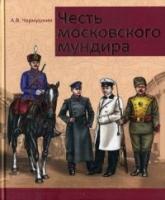 Честь московского мундира