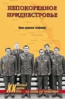 Непокоренное Приднестровье. Уроки военного конфликта