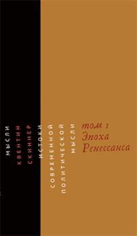 Истоки современной политической мысли. Том 1. Эпоха Ренессанса