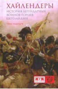 Хайлендеры.История легендарных воинов-горцев Шотландии