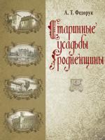 Старинные усадьбы Гродненщины : Берестовицкий - Ивьевский районы