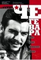 Че Гевара. Жизнь