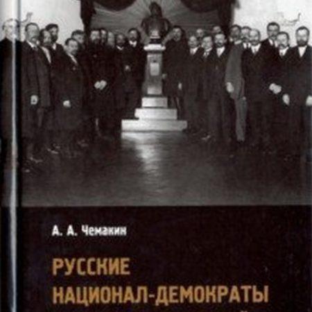 Русские национал-демократы в эпоху потрясений. 1914—начало 1920-х годов