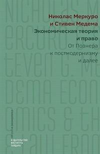 Экономическая теория и право: от Познера к постмодернизму и далее