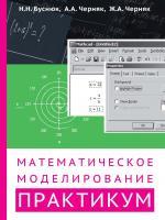 Математическое моделирование: практикум: учебное пособие