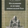 Исследования по истории домонгольской Руси
