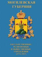 Могилевская губерния: государственные
