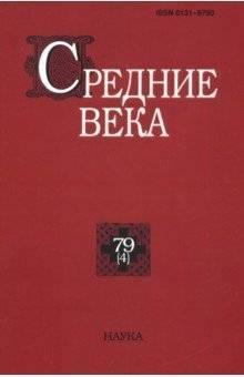 Средние века. Вып. 79(4). 2018