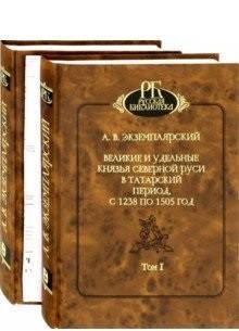 Великие и удельные князья Северной Руси в татарский период