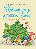 Новый год у тёти Ёлки и другие сказки