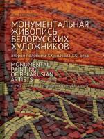 Монументальная живопись белорусских художников второй половины XX-начала XXI века