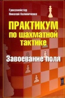 Практикум по шахматной тактике. Завоевание поля.