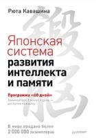 Японская система развития интеллекта и памяти. Программа 60 дней