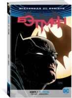 Бэтмен. Книга 1. Я - Готэм