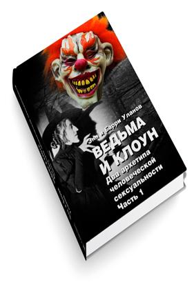Ведьма и клоун. Два архетипа человеческой сексуальности. В 2-х томах