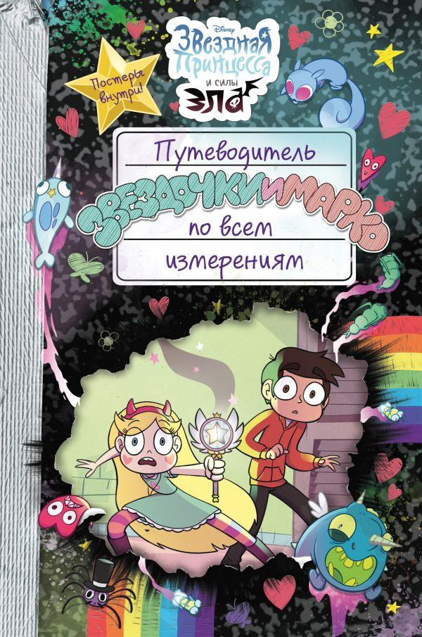 Путеводитель Звездочки и Марко по всем измерениям