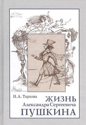 Жизнь Александра Сергеевича Пушкина: Книга для чтения