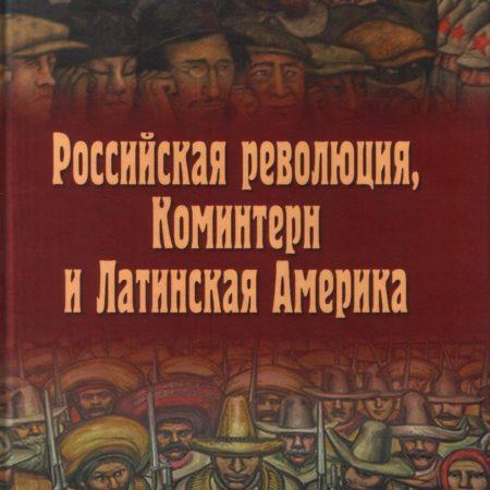 Российская революция