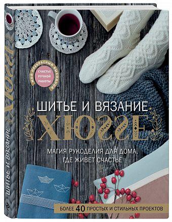 Шитье и вязание ХЮГГЕ: магия рукоделия для дома