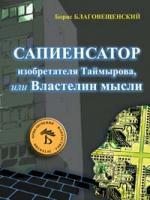 Сапиенсатор изобретателя Таймырова
