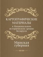 Картографические материалы в национальном историческом архиве Беларуси