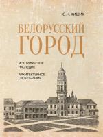 Белорусский город
