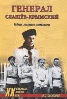 Генерал Слащов-Крымский. Победы