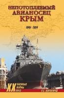 Непотопляемый авианосец Крым. 1945-2014