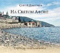 На Святом Афоне. Стихи русского паломника