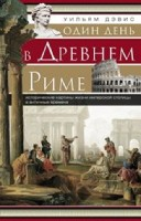 Один день в Древнем Риме. Исторические карты жизни имперсокй столицы в античные времена