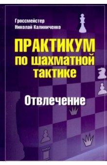 Практикум по шахматной тактике. Отвлечение.