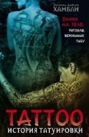История татуировки. Ритуалы