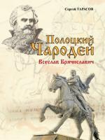 Полоцкий Чародей. Всеслав Брячиславич.