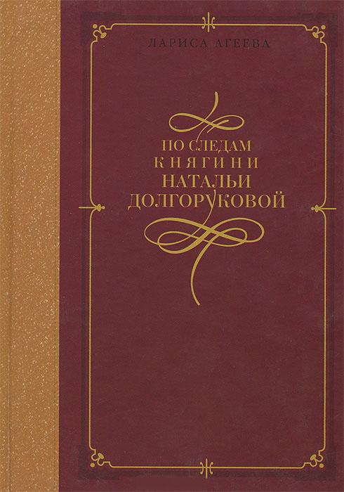 По следам княгини Натальи Долгоруковой