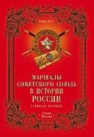 Маршалы Советского Союза в истории России. Гербы на погонах