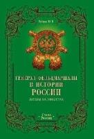 Генерал-фельдмаршалы в истории России. Жезлы на эполетах
