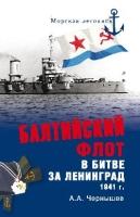 Балтийский флот в битве за Ленинград 1941 г