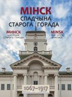 Мінск. Спадчына старога горада 1067-1917
