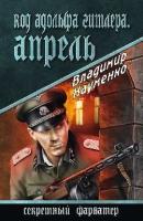 Код Адольфа Гитлера. Апрель
