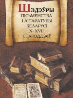Шэдэўры пісьменства і літаратуры X - XVII стагоддзяў