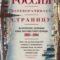 Россия переворачивает страницу. Исторические зарисовки конца постсоветского периода. 2007-2014 годы