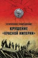 Крушение Красной империи