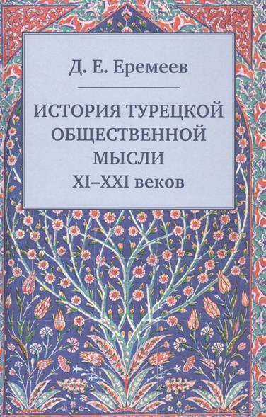 История турецкой общественной мысли XI-XXI веков