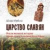 Царство славян. Факты великой истории