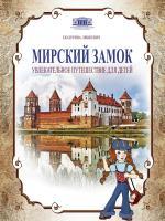 Мирский замок: увлекательное путешествие для детей
