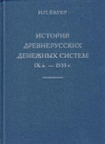 История древнерусских денежных систем IX в. - 1535 г.