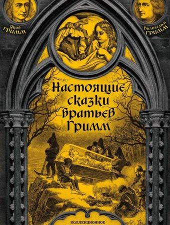 Настоящие сказки братьев Гримм. Полная версия